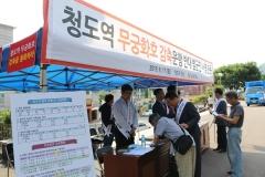청도군의회, 무궁화호 감축 반대 서명운동