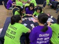 대구과학대, 함께하는 성폭력예방교육 캠프 자원 봉사