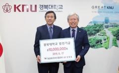경북대 권중호 교수, 발전기금 1천만원 전달