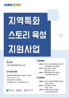 경기콘텐츠진흥원, 경기도 소재 이야기 발굴 지원