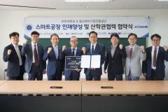 아주대-중진공, '스마트공장' 인재양성 업무협약 체결