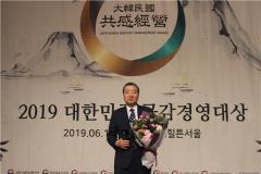 루터대학교 권득칠 총장, '대한민국 공감경영대상·참교육경영' 수상
