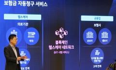 삼성SDS, 블록체인 기술 기반 보험금 청구 서비스 8월 출시