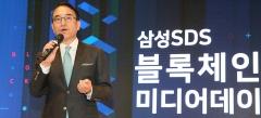 """홍원표 삼성SDS 대표 """"블록체인 기업 고민 3C로 해결"""""""