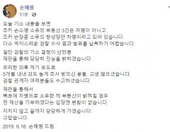 """검찰 기소 소식에…손혜원 """"차명 부동산이라면 기부하겠다"""""""