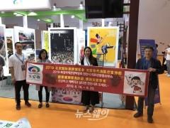 천안시 보건소, 베이징 국제관광박람회장서 의료관광 적극홍보