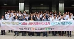 태광산업, 저소득층 아동 지원 '디딤씨앗통장' 후원 연장