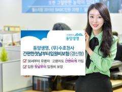 동양생명, '간편한 첫날부터 입원비보험' 인기
