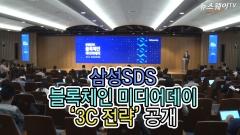 삼성SDS, 블록체인 미디어데이 '3C 전략' 공개