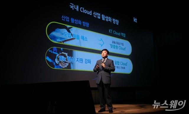 [NW포토]KT, 5G 기반 클라우드 서비스 도입