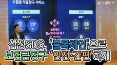 삼성SDS, '블록체인'으로 보험금청구 '안전·간편'하게