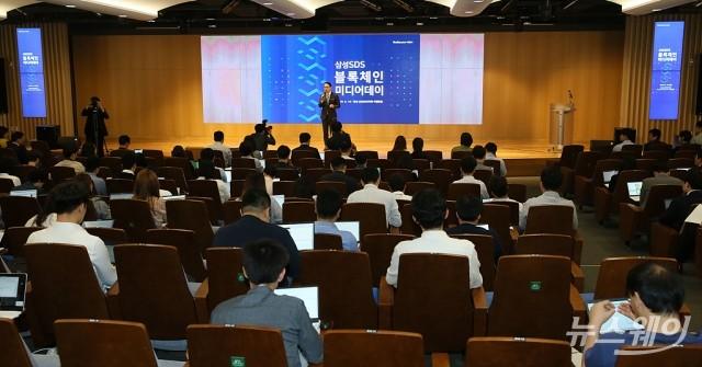 [NW포토]삼성SDS, 클라우드 기반 기업용 블록체인 플랫폼 사업 확대