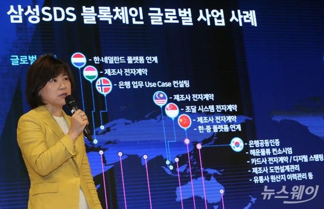 [NW포토]블록체인 사업계획 발표하는 홍혜진 삼성SDS 전무