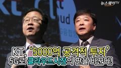 KT, '5000억 공격적 투자'…5G로 클라우드시장의 판을 바꾼다!