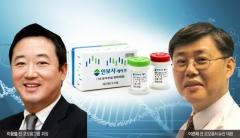 檢, '인보사 의혹' 수사 확대…이웅열 前회장과 임원진 소환 위기