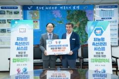 중부발전, 축산분야 ICT 융·복합사업 지원 업무협약 체결