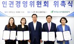 aT, 인권경영 실천을 위한 인권경영위원회 구성