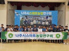 나주시, 스마트농업연구회 발족…스마트팜 구축 확대