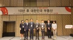 """""""아파트값 고점 아직 안찍었다""""…부동산 포럼 2019"""