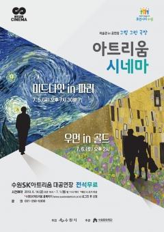수원문화재단,  '미술관 in 공연장' 주제로 영화 무료 상영