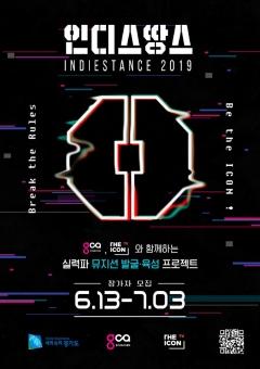 경기콘텐츠진흥원, 실력파 뮤지션 발굴 '인디스땅스 2019' 참가자 모집