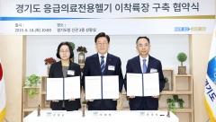 아주대병원·경기도·경기도교육청, 응급의료전용헬기 이착륙장 구축 협약