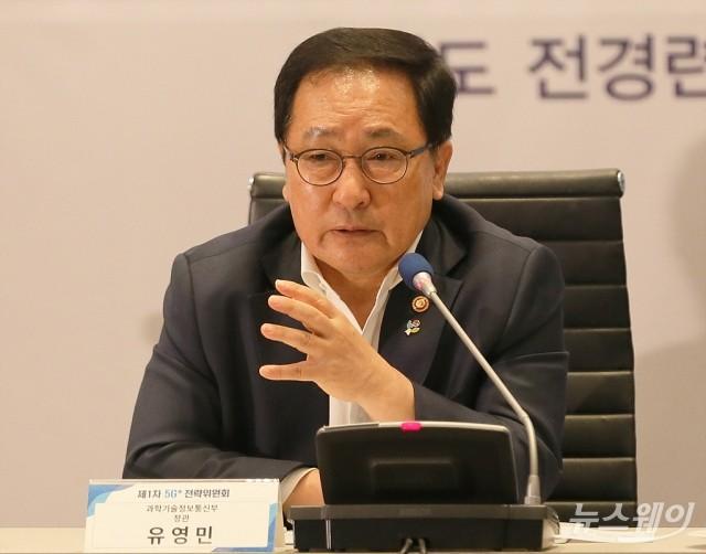 [NW포토]'제1차 5G+ 전략위원회' 모두발언하는 유영민 장관