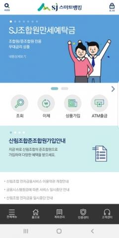 SJ산림조합금융, 지역밀착형 서민금융기관으로 발돋움