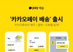 카카오페이, 롯데글로벌로지스와 배송 서비스 출시