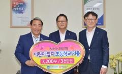 NH농협은행 광주본부, 어린이 잡지 초등학교에 기증