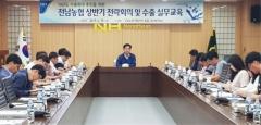 전남농협, 신규 유망품목 발굴…수출확대 방안 모색