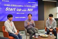 """이대훈 농협은행장, NH디지털혁신캠퍼스에 집무실 마련…""""디지털금융 선도"""""""