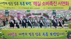 전남농협, 매실 작황 호조…소비촉진 행사 개최