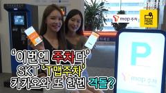 [뉴스웨이TV]'이번엔 주차다' SKT 'T맵주차'···카카오와 또 한번 격돌?