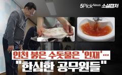 """인천 붉은 수돗물은 '인재'…""""한심한 공무원들"""""""