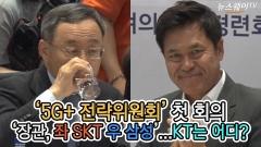 5G+ 전략위원회 첫 회의 '장관, 좌 SKT 우 삼성'...KT는 어디?