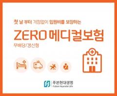 """푸본현대생명 """"입원 첫날부터 최대 30만원"""""""