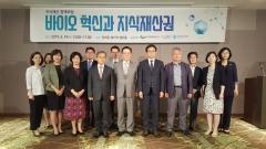 제약바이오협회, '바이오 혁신과 지적재산권' 포럼 개최