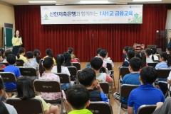 신한저축은행, 수원 구운초등학교서 1사1교 금융교육