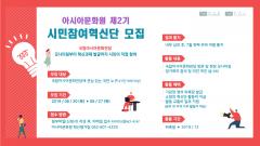 아시아문화원, '제2기 시민참여혁신단' 모집