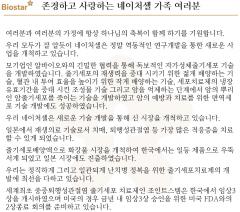 """라정찬 네이처셀 대표가 밝힌 대규모 유증 이유 """"전세계 난치병 환자를 위하여"""""""