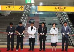 도시철도 신매역에 7색 멜로디 건강기부계단