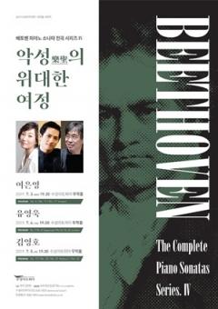 수성아트피아, 베토벤 피아노 소나타 전곡 시리즈 4번째 연주회