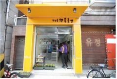 영등포구, 불법 '카페형 일반음식점' 거리를 '당산골 문화의 거리'로