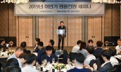 NH농협은행, '2019년 하반기 환율전망 세미나' 개최
