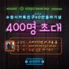 수원시, 카카오톡 플러스 친구…40만 명 돌파 이벤트