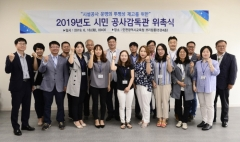 인천시교육청, 시민 공사감독관제 시행 앞 둬...위촉장 수여식 개최