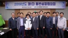 수도권매립지관리공사, '동반성장협의회' 개최...발전 방안 논의