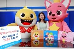 우리은행, '핑크퐁과 아기상어 통장' 출시