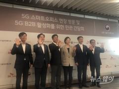 """5G 현장 찾은 장관들, """"기술 발전 놀랍다""""(종합)"""